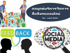 SocialMediaMGT